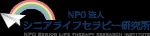 NPO法人シニアライフセラピー研究所