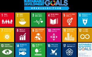 国連 SDGs